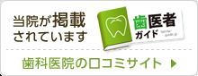 荏田西2丁目歯科の口コミサイト