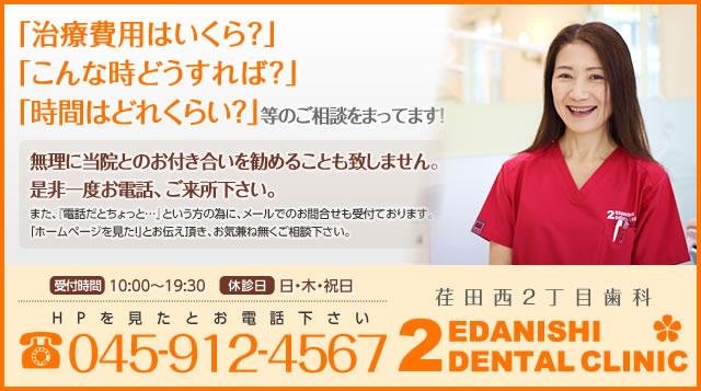 荏田西2丁目歯科 045-912-4567
